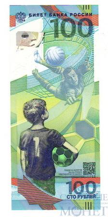 Билет банка России 100 рублей, 2018 г., Чемпионат мира по футболу  в России