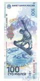 Билет банка России 100 рублей, 2014 г., Сочи