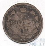 15 копеек, серебро, 1900 г., СПБ ФЗ