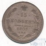 15 копеек, серебро, 1905 г., СПБ АР
