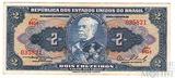 2 крузейро, 1956-1958 гг.., Бразилия