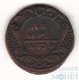 Деньга, 1730 г.