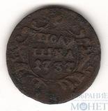Полушка, 1737 г.