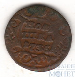 Полушка, 1736 г.