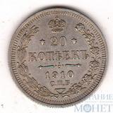 20 копеек, серебро, 1910 г., СПБ ЭБ