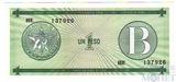 """1 песо, 1985 г., Куба, зеленый валютный сертификат серии """"В"""""""