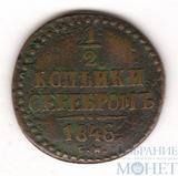 1/2 копейки , 1846 г., СМ, Биткин - R