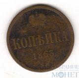 копейка, 1863 г., ВМ