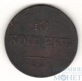 10 копеек, 1833 г., ЕМ ФХ