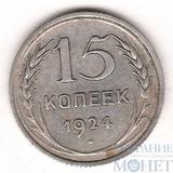 15 копеек, серебро, 1924 г.