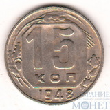 15 копеек, 1948 г.