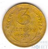 3 копейки, 1937 г.