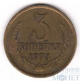 3 копейки, 1973 г., Ф №159, Л.ст.шт.:2.2, Об.ст.шт.:А