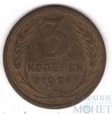 3 копейки, 1951 г., Ф №113, Л.ст.шт.:4.2, Об.ст.шт.:А, R