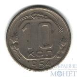 10 копеек, 1954 г.