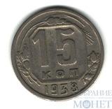 15 копеек, 1938 г.