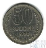 50 копеек, 1970 г.