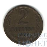 2 копейки, 1969 г.