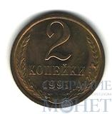 2 копейки, 1991 г., ММД