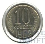10 копеек, 1962 г.