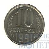 10 копеек, 1991 г., ЛМД