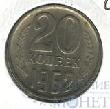 20 копеек, 1962 г.