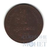 1 копейка, 1925 г., R