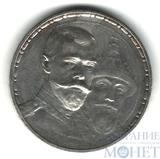 1 рубль, серебро, 1913 г., плоский чекан, 300 лет дома Романовых