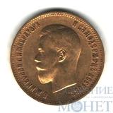 10 рублей, золото, 1899 г., АГ