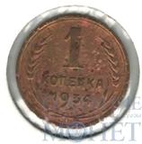 1 копейка, 1934 г.