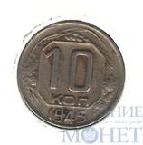 10 копеек, 1945 г.
