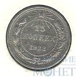 15 копеек, серебро, 1922 г.