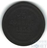 5 копеек, 1858 г., ЕМ