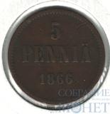 Монета для Финляндии: 5 пенни, 1866 г.