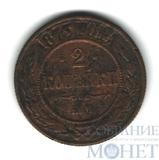 2 копейки, 1873 г., ЕМ