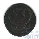 1 копейка, 1828 г., ЕМ ИК
