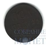 Полкопейки, 1927 г.