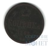 копейка, 1863 г., ЕМ