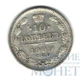 10 копеек, серебро, 1909 г., СПБ ЭБ
