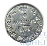 10 копеек, серебро, 1939 г., СПБ НГ