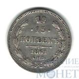 15 копеек, серебро, 1861 г., б/б Страсбургский монетный двор