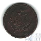 2 копейки, 1830 г., ЕМ ИК,