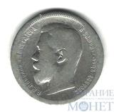 50 копеек, серебро, 1899 г., СПБ АГ