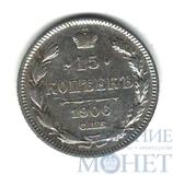 15 копеек, серебро, 1906 г., СПБ ЭБ