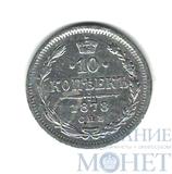 10 копеек, серебро, 1878 г., СПБ НФ