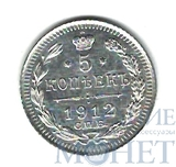 5 копеек, серебро, 1912 г., СПБ ЭБ