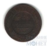 2 копейки, 1909 г., СПБ