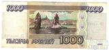 Билет банка России 1000 рублей, 1995 г.