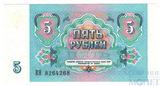Билет государственного банка СССР 5 рублей, 1991 г.