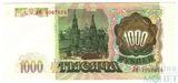 Банк России 1000 рублей, 1993 г., перегиб